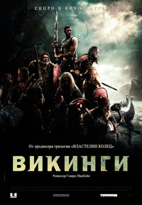«Викинги»