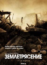 «Землетрясение»
