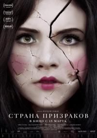 Фильм Страна призраков