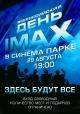 Всероссийский день IMAX® в Синема Парке 29 августа 2015 в 19:00