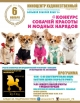 Конкурс собачьей красоты и модных нарядов