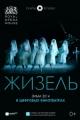Киновидеоцентр «Художественный» приглашает на эксклюзивный показ балета «Жизель»