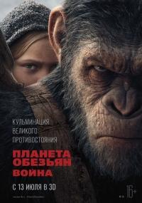 Фильм Планета обезьян: Война