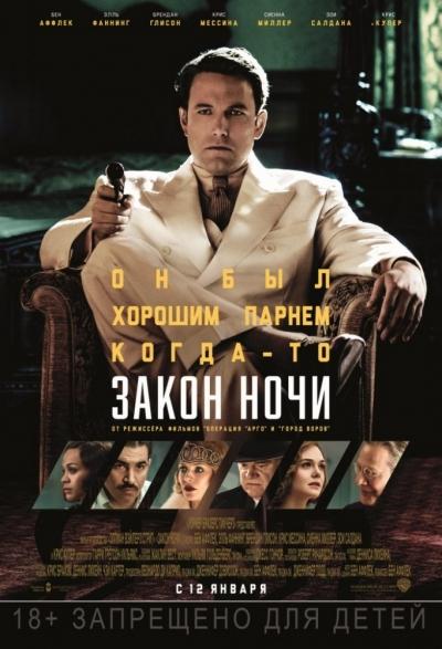Фильм Закон ночи