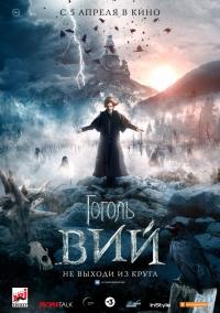 Фильм Гоголь. Вий