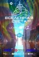 """настоящий уик-энд Света -цветомузыкальное анимационное шоу в формате 3D """"Вселенная света"""" – Lichtmond-2 (0+)"""