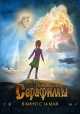 «Необыкновенное путешествие Серафимы»