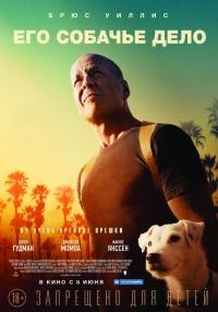 Фильм Его собачье дело