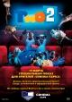 Премьерный показ РИО 2 в «Синема Парке»-19 марта в 19:30