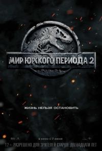 Фильм Мир Юрского периода 2