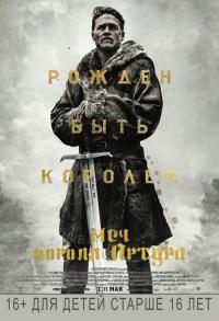 Фильм Меч короля Артура
