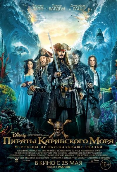 Фильм Пираты Карибского моря: Мертвецы не рассказывают сказки