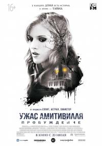 Фильм Ужас Амитивилля: Пробуждение