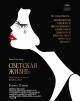 Киноцентр Художественный приглашает на премьеру фильма режиссера Вуди Алена