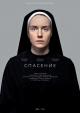 Киноклуб «Открытый показ» в киноцентре Художественный приглашает на премьеру фильма