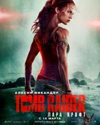 Фильм Tomb Raider: Лара Крофт