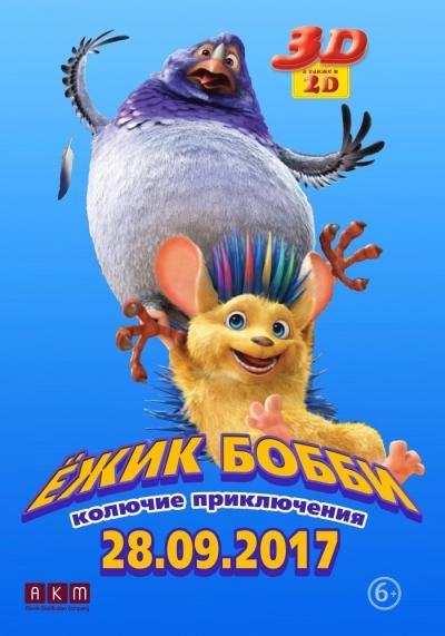 Фильм Ежик Бобби: Колючие приключения