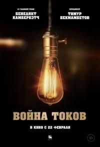 Фильм Война токов