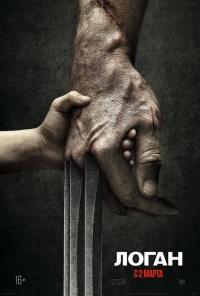 Фильм Логан