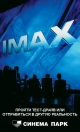 Увлекательный тест-драйв в суперзале IMAX представит главные фильмы года