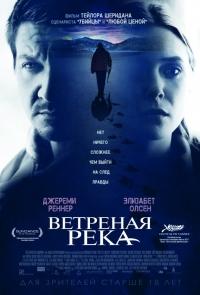 Фильм Ветреная река