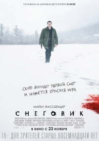 Фильм Снеговик