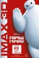 25 октября стартует «Город героев» в формате IMAX 3D
