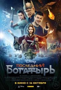 Фильм Последний богатырь