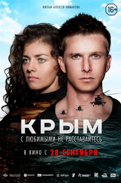 Фильм Крым