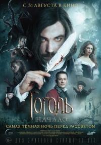 Фильм Гоголь. Начало
