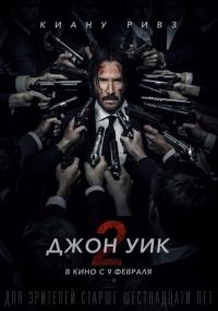 Фильм Джон Уик 2