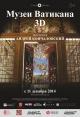 Киноцентр Художественный Приглашает на просмотр уникального фильма «Музеи Ватикана» в 3Д   с 11 по 18 декабря 2014года