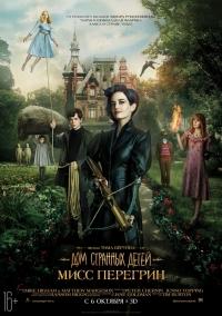 8 октября киноцентр «Художественный» приглашает Вас на необыкновенную шоу-программу, посвященную премьере фильма «Дом странных детей мисс Перегрин»