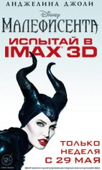 Малефисента в формате IMAX