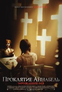 Фильм Проклятие Аннабель: Зарождение зла