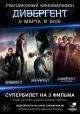 9 марта приглашаем на первый грандиозный киномарафон «Дивергент» в Синема парк